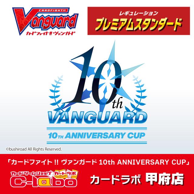 【プレミアムスタンダード】カードファイト!! ヴァンガード10th ANNIVERSARY CUP カードラボ 甲府店