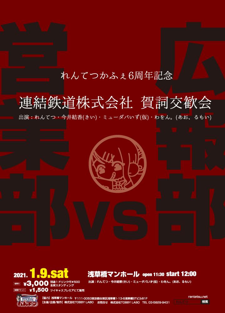『れんてつかふぇ6周年記念 連結鉄道株式会社賀詞交歓会』