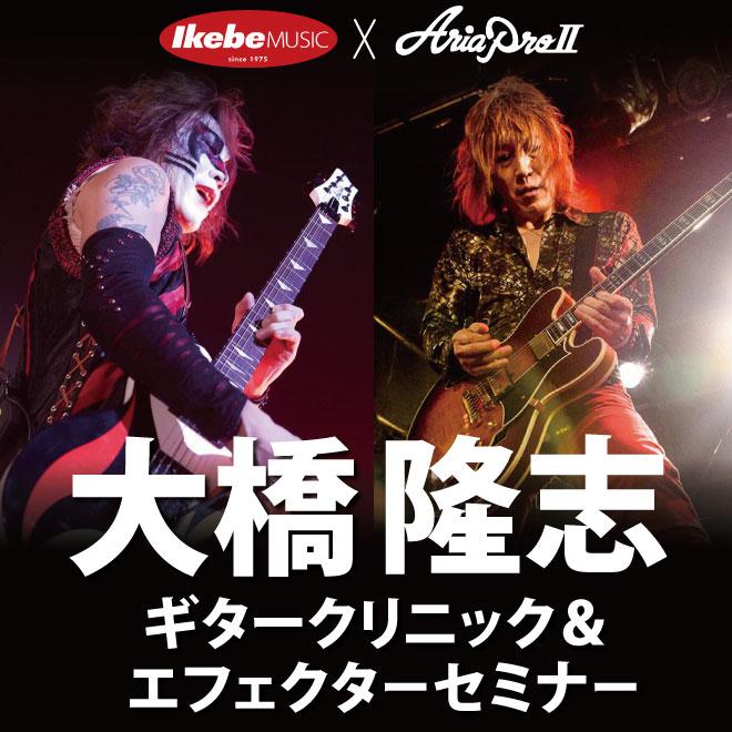 イケベ楽器店 × Aria Pro II Presents 大橋隆志 ギタークリニック&エフェクターセミナー
