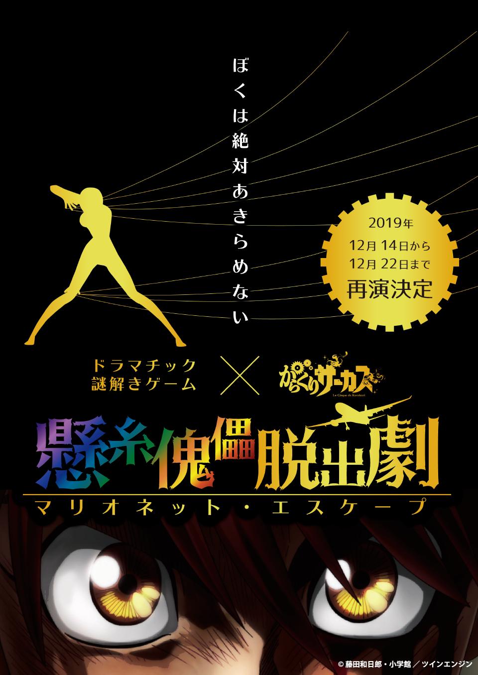 ドラマチック謎解きゲーム×からくりサーカス「懸糸傀儡脱出劇(マリオネット・エスケープ)」再演