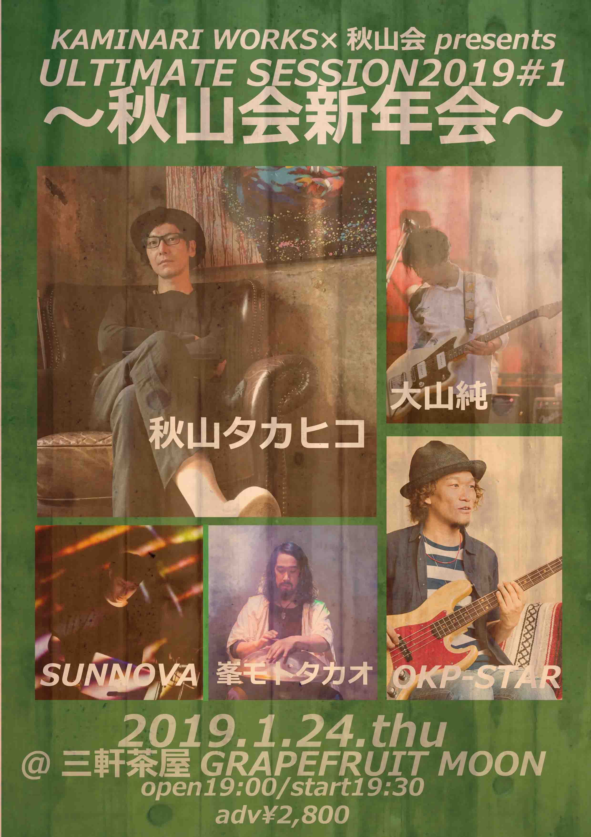 KAMINARI WORKS×秋山会 presents 「ULTIMATE SESSION2019#1〜秋山会新年会」