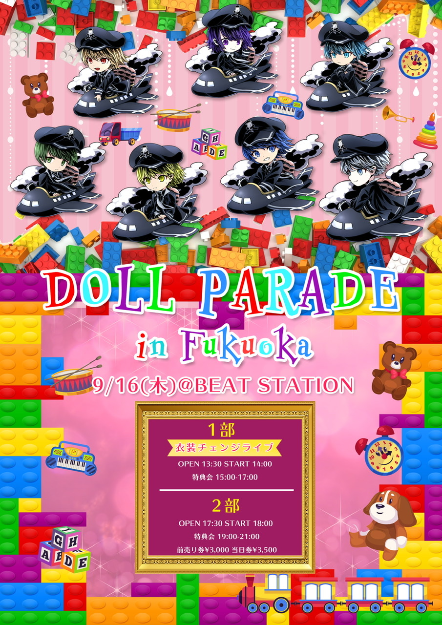DOLL PARADE in 福岡【1部】