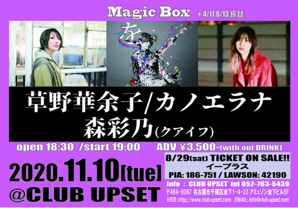 Magic Box [4/17.8/13振替]