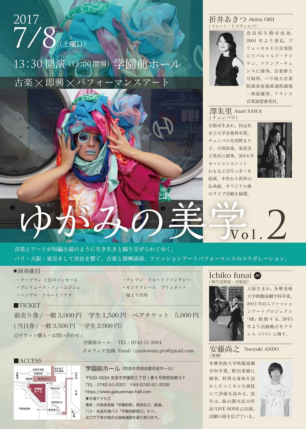 ゆがみの美学vol.2 コンサートアート