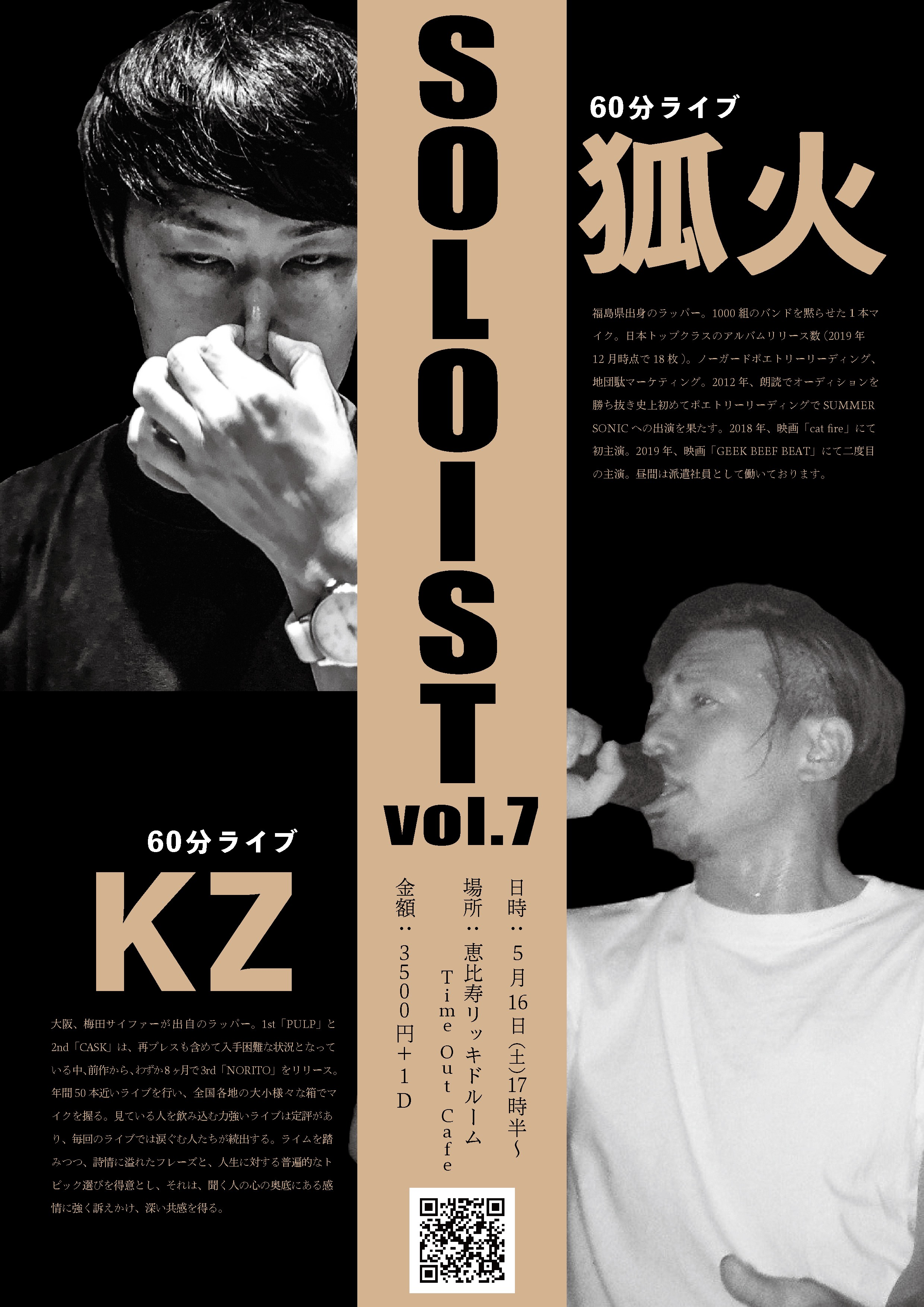 SOLOIST Vol.7&8 at.YELLOW BASE