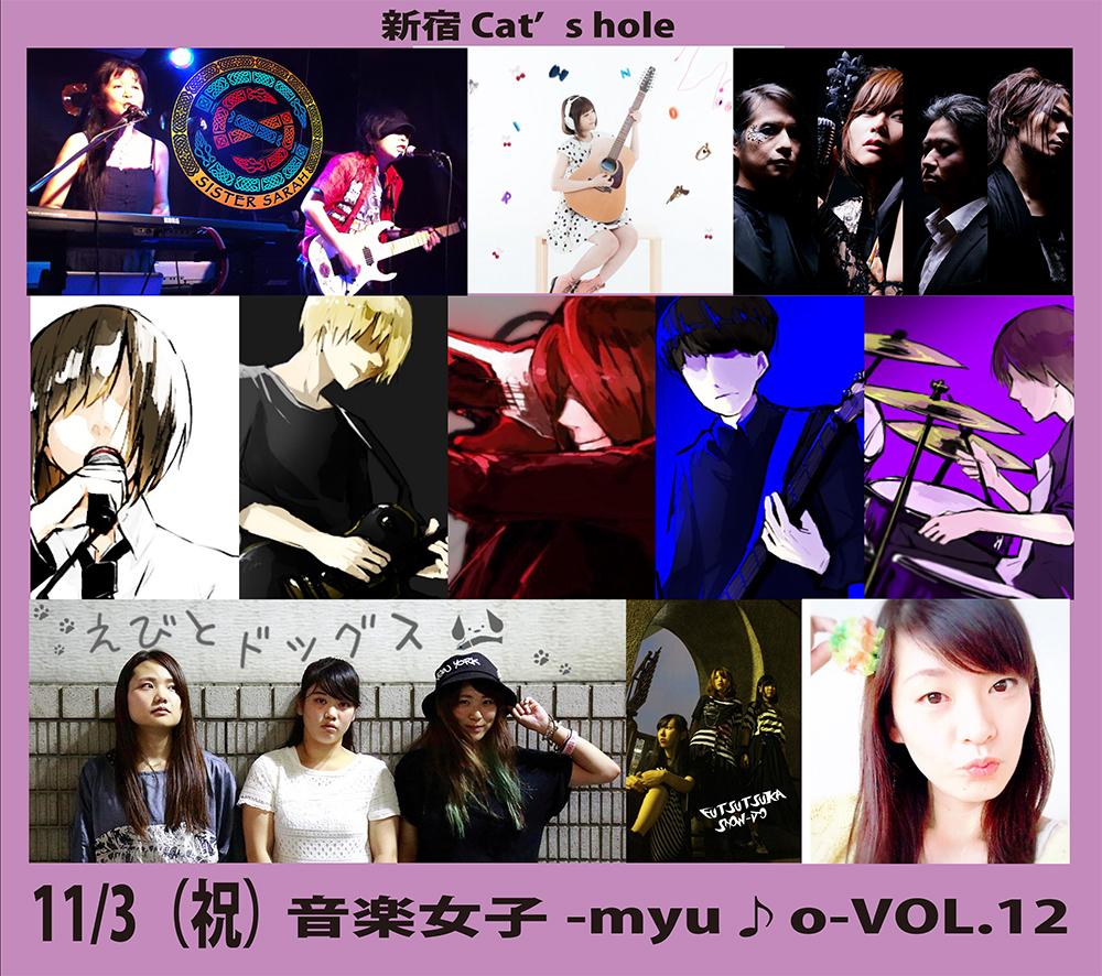 音楽女子-myu♪o-VOL.12