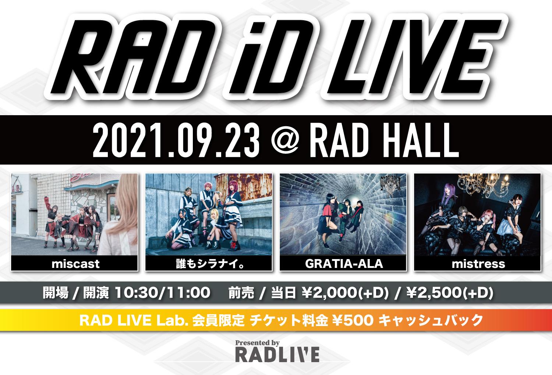 RAD iD LIVE