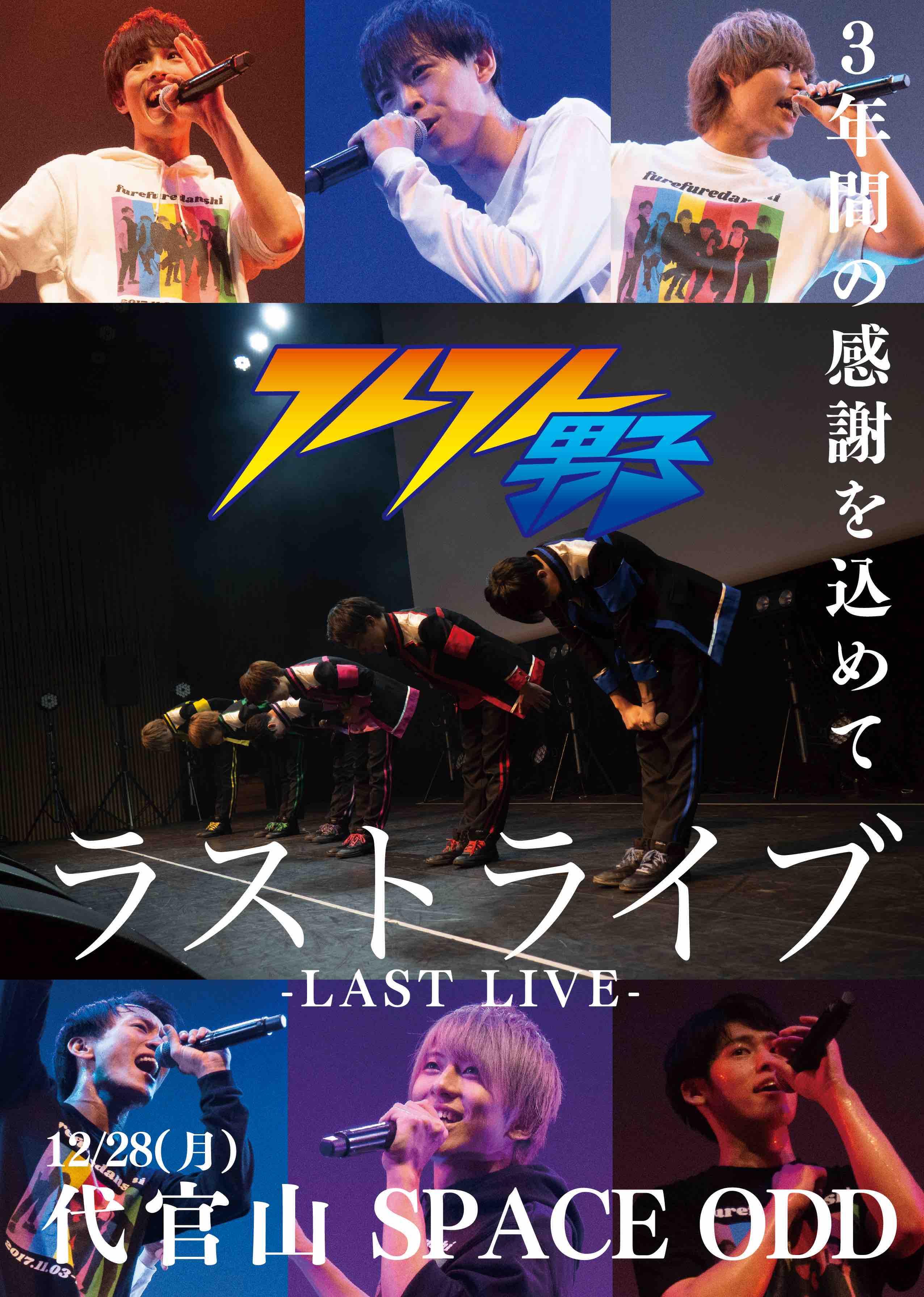 「フレフレ男子 LAST LIVE」
