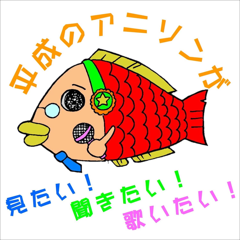 【物販特典】1部)平成のアニソンが 見たい聞きたい歌いたい!昼