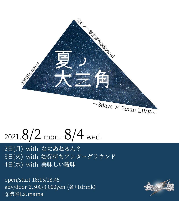 会心ノ一撃 定期公演Special「夏ノ大三角 ~3days × 2man LIVE~ with なにぬねるん? 」