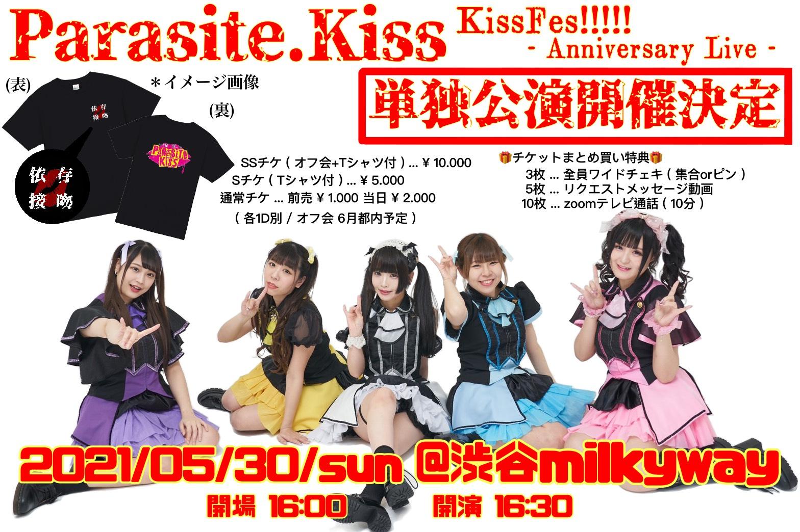 KissFes!!!!! -Anniversary LIVE-