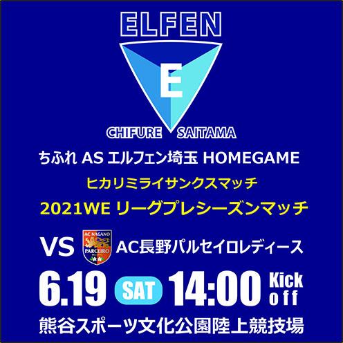 2021WEリーグ プレシーズンマッチ 第6節 VS AC長野パルセイロレディース