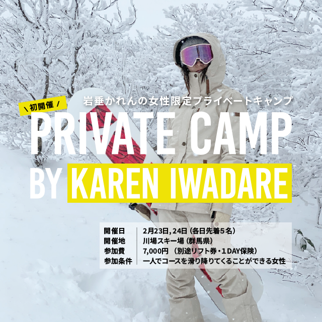 Private Camp by KAREN IWADARE