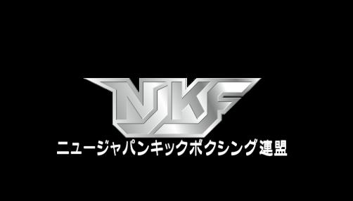 ニュージャパンキックボクシング連盟 『NJKF 2020.3st』