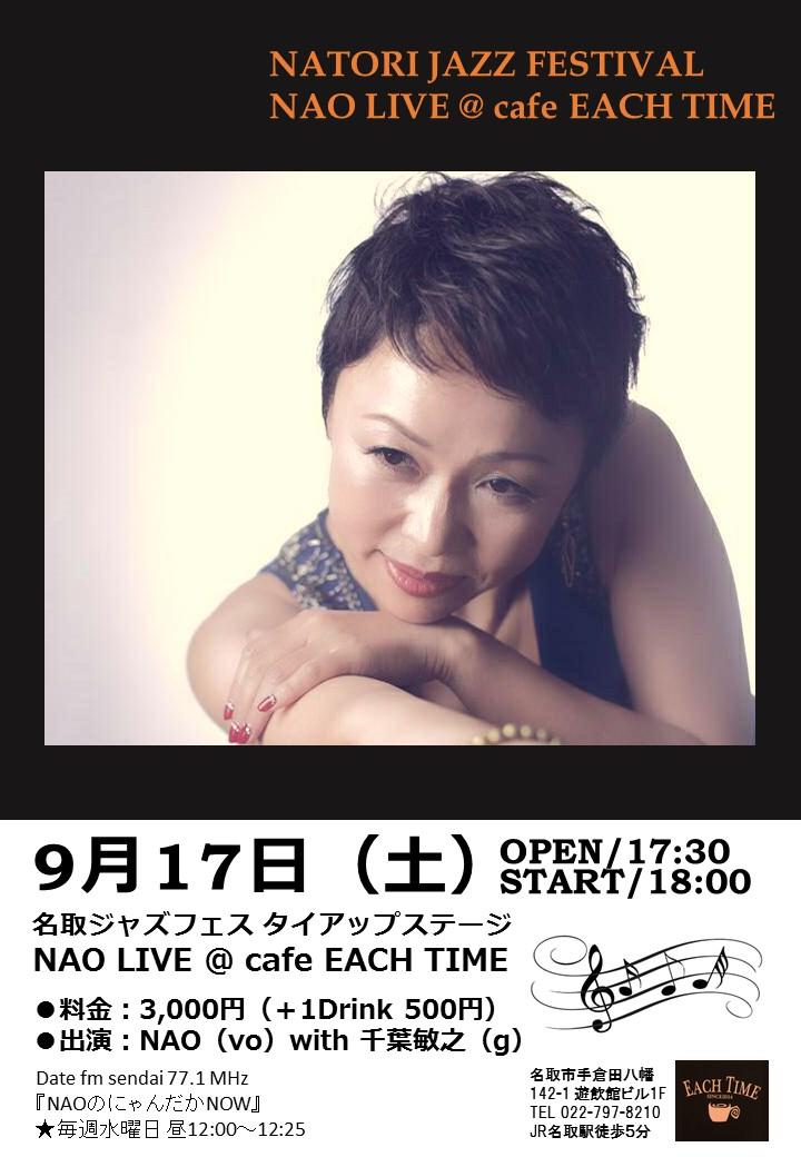 名取ジャズフェス タイアップステージ NAO LIVE @ cafe EACH TIME