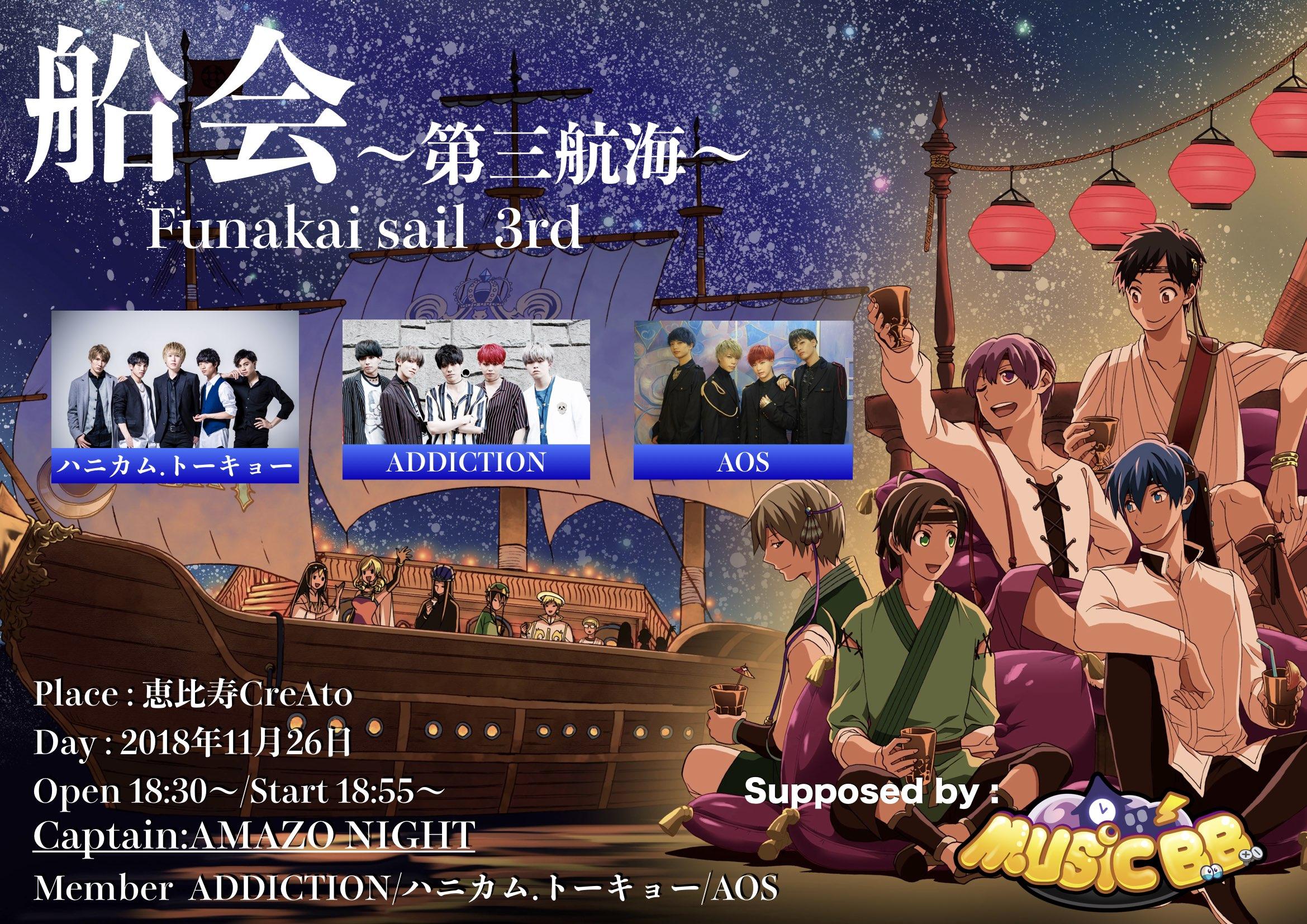 船会 Sail3