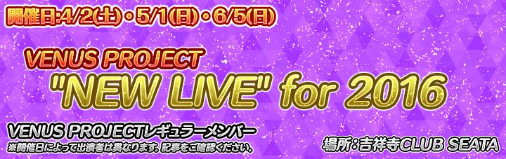 VENUS PROJECT LIVE!めがみーてぃんぐ 〜桜色の卯月〜 昼の部