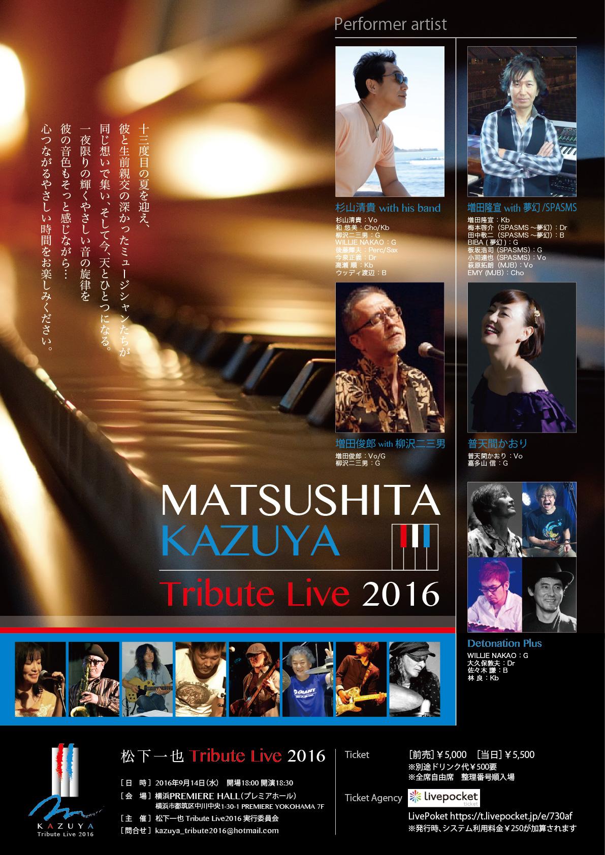 松下一也 Tribute Live 2016