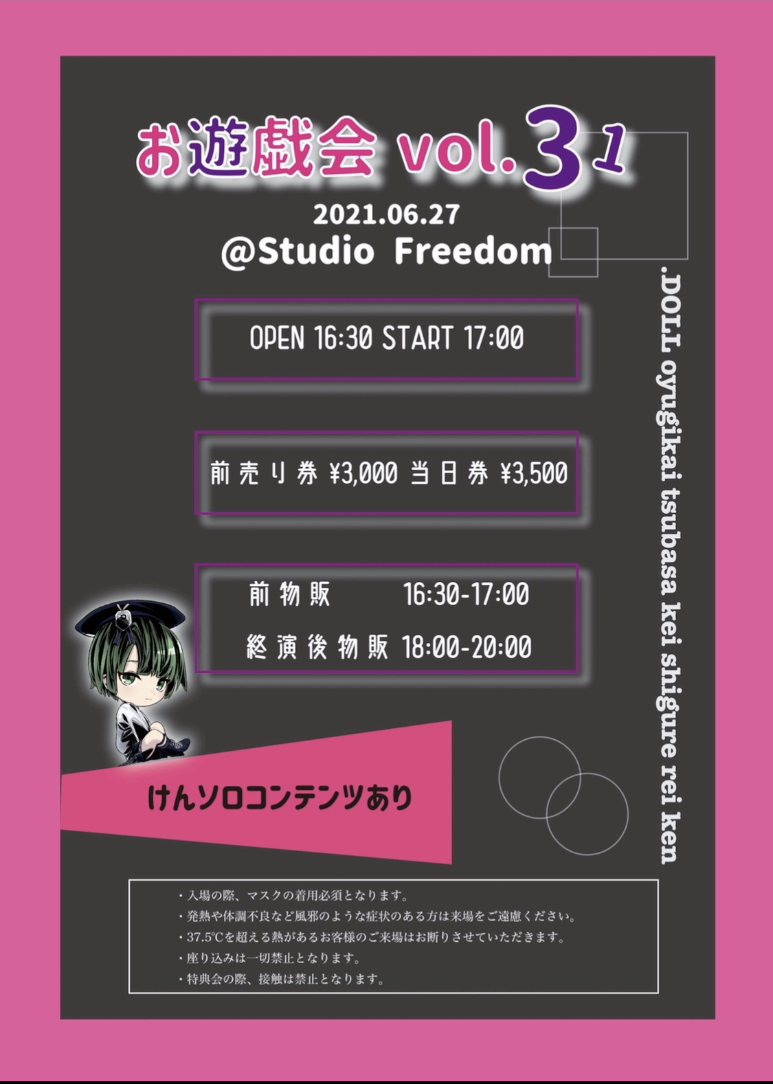 お遊戯会vol.31