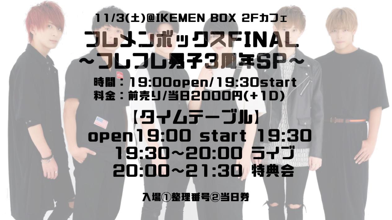 「フレメンボックス FINAL 〜フレフレ男子3周年SP〜」