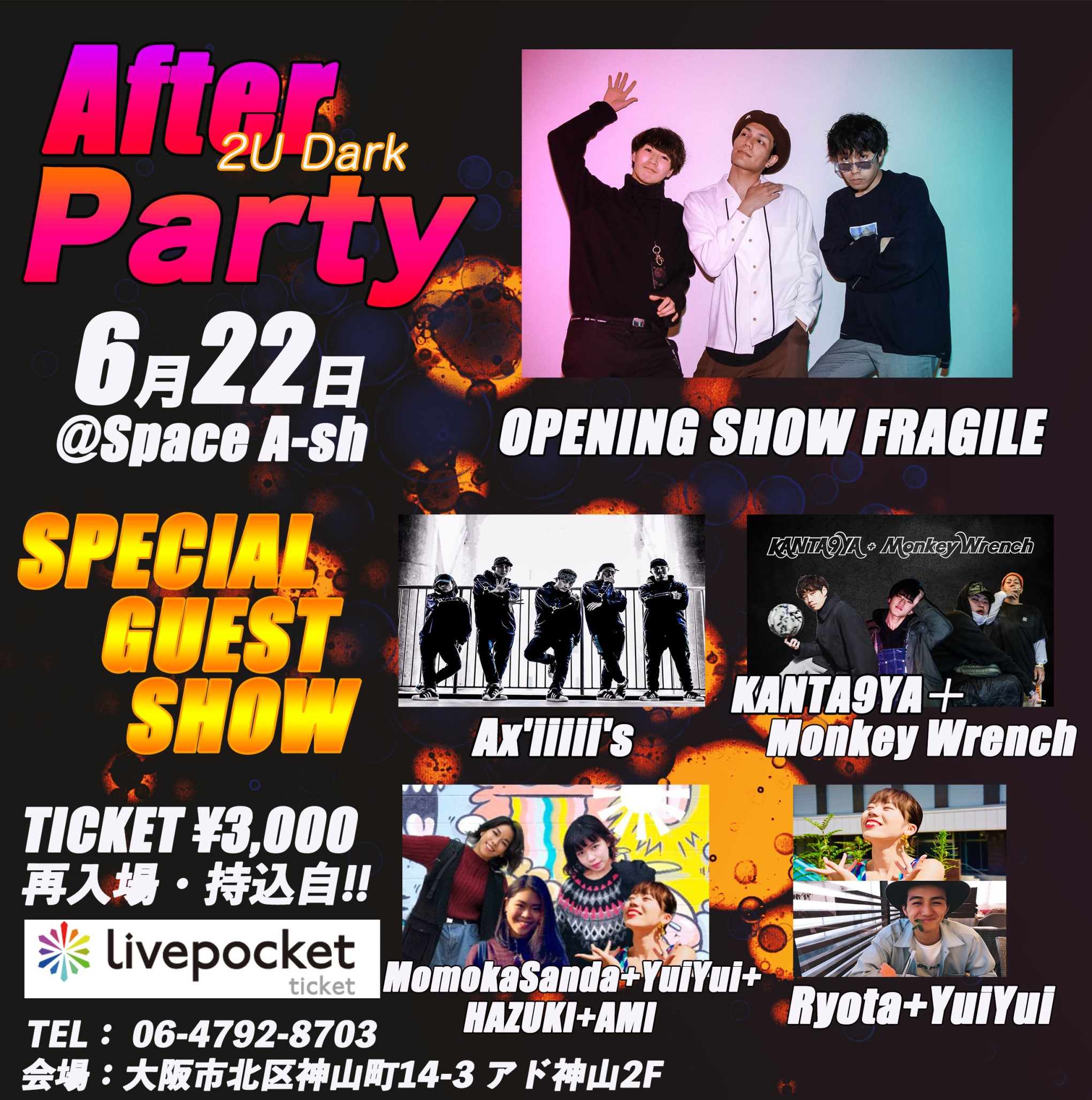 After Party vol.27