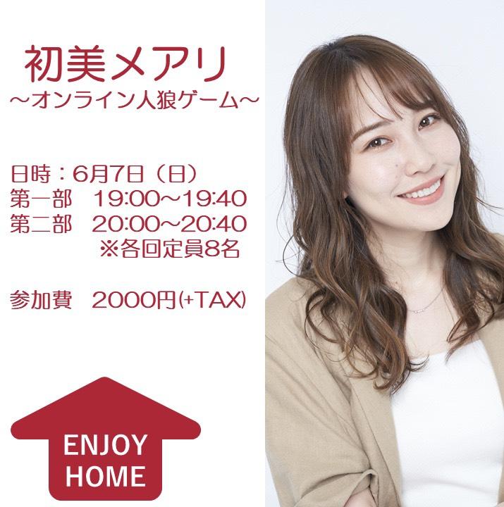 【初美メアリ】オンライン人狼 6/7