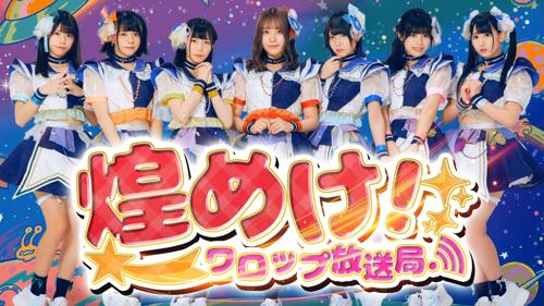 【2020年10月22日(木)】煌めけ!ワロップ放送局(#4)