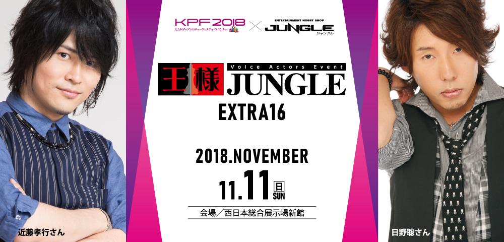 王様ジャングルEX16 × KPF ゲスト:近藤孝行さん 日野聡さん
