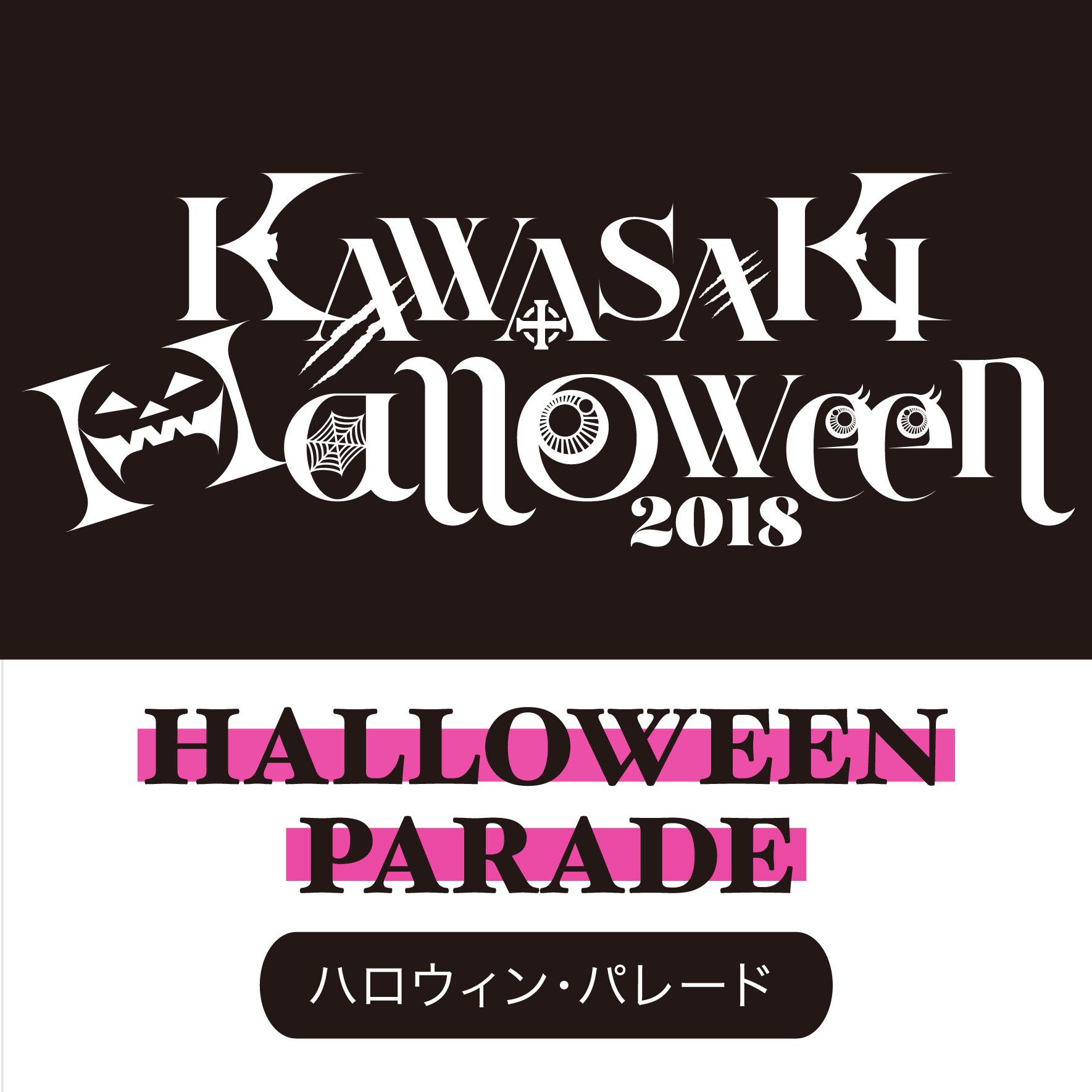 KAWASAKI Halloween 2018 ハロウィン・パレード