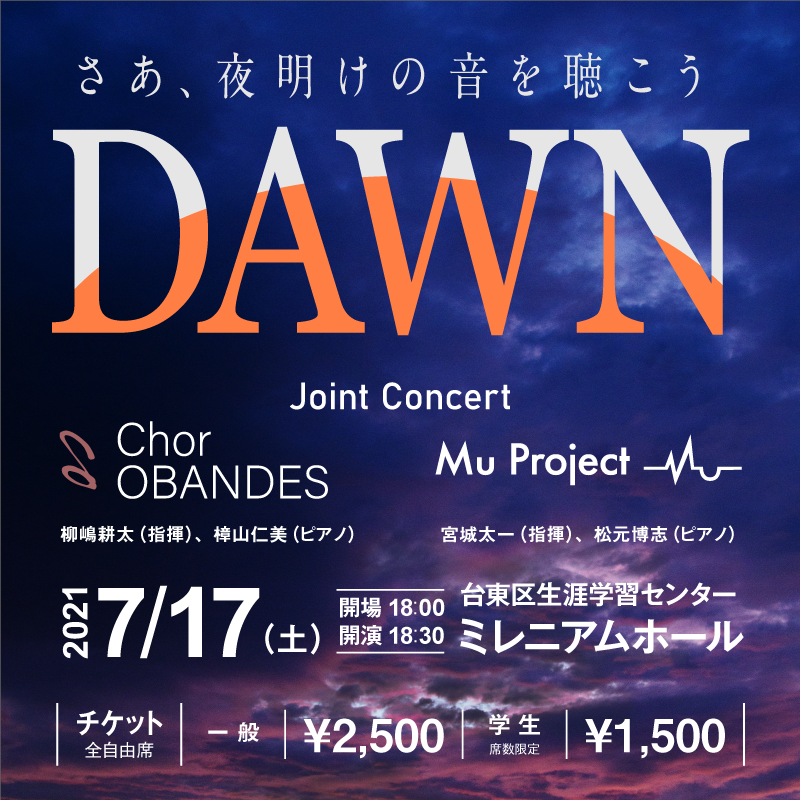 DAWN(Chor OBANDES × Mu Project Joint Concert)
