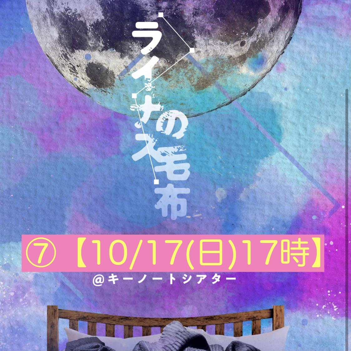 _07【10/17(日)17時】  『ライナスの毛布』