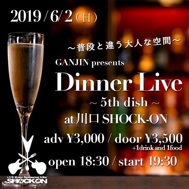 GANJIN presents Dinner Live 〜5th dish〜