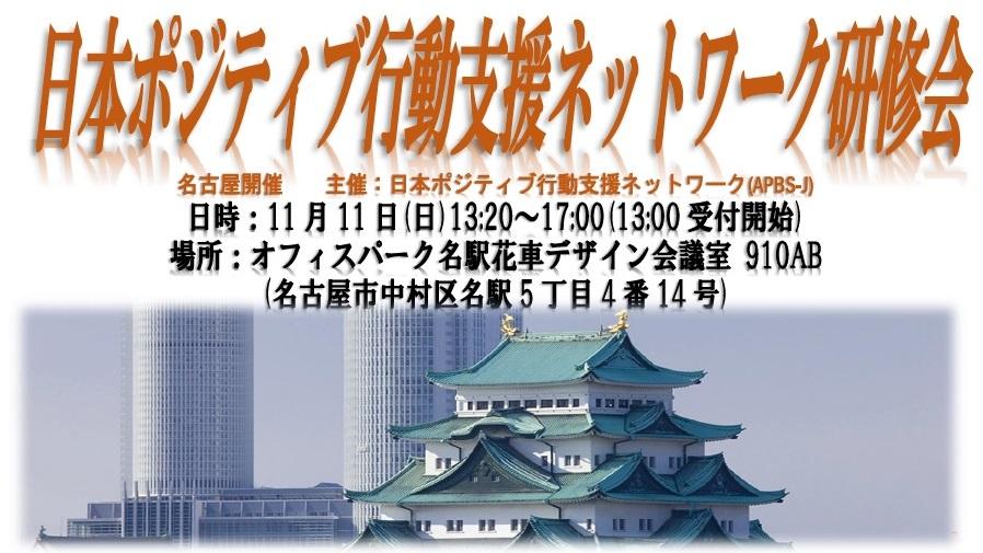 日本ポジティブ行動支援ネットワーク 入門セミナー&研修会in名古屋