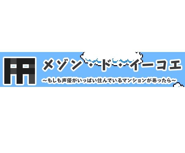 メゾン・ド・イーコエ「カフェ・ド・ボイス・ダイアリー」スペシャル公開録音イベント