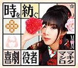 キンミヤ×マキタマシロPresents Bitter Sweet Vol.10