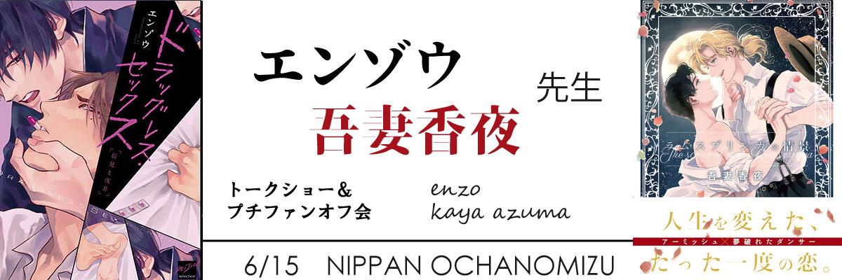 【一般販売】エンゾウ先生×吾妻香夜先生 トークショー&プチファンオフ会