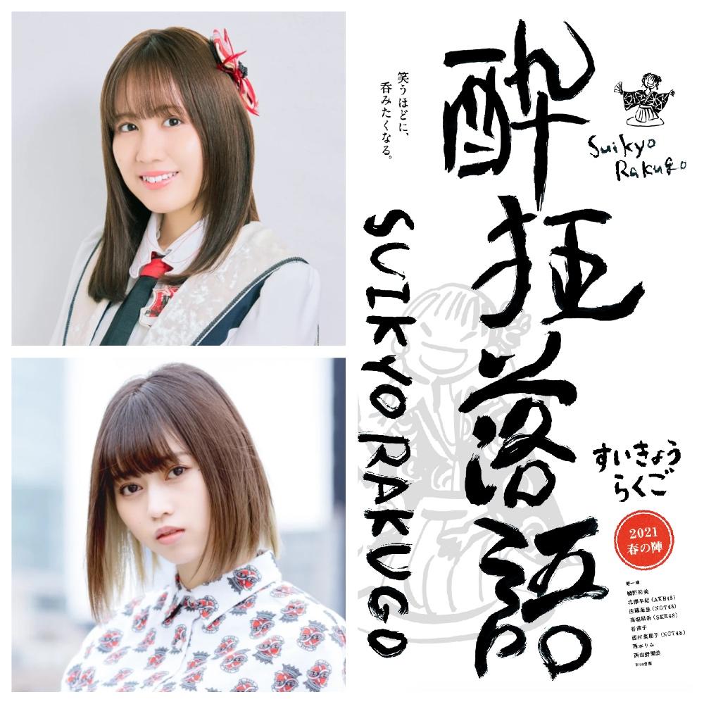 【ディレイ配信】2月23日16時30分公演【西村菜那子(NGT48) × 西山野園美】