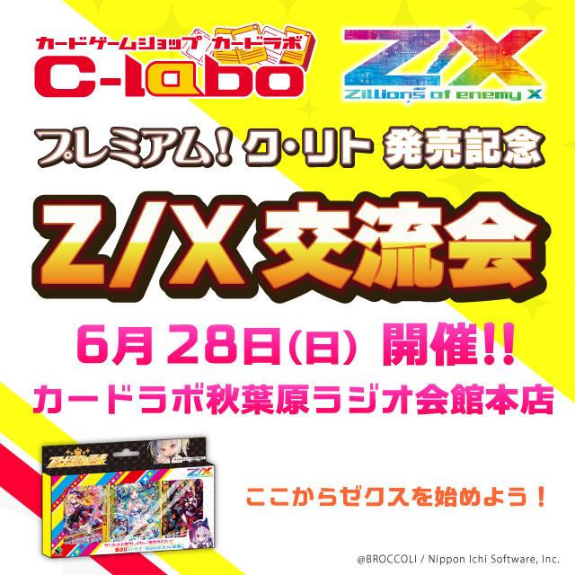 プレミアム!ク・リト発売記念 Z/X交流会