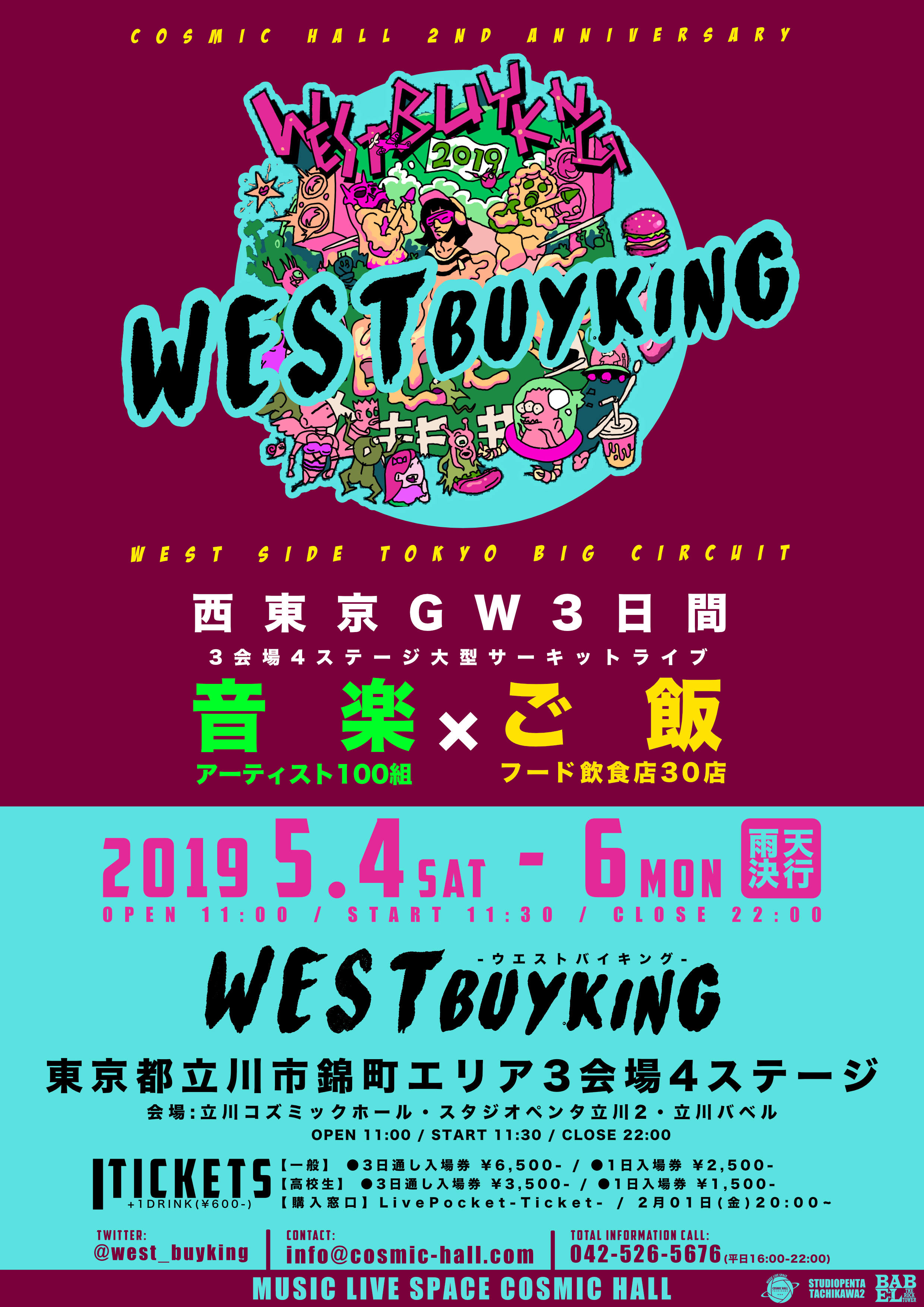 「WEST BUY KING 2019」 〜COSMIC HALL 2nd Anniversary〜