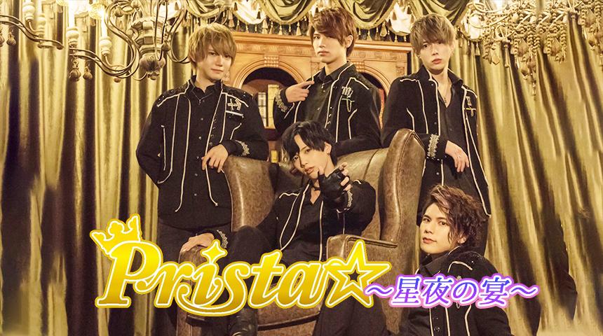 [配信] Prista☆~星夜の宴~
