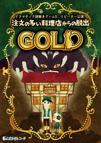 【リピーター限定】ドラマチック謎解きゲーム5「注文の多い料理店からの脱出GOLD」