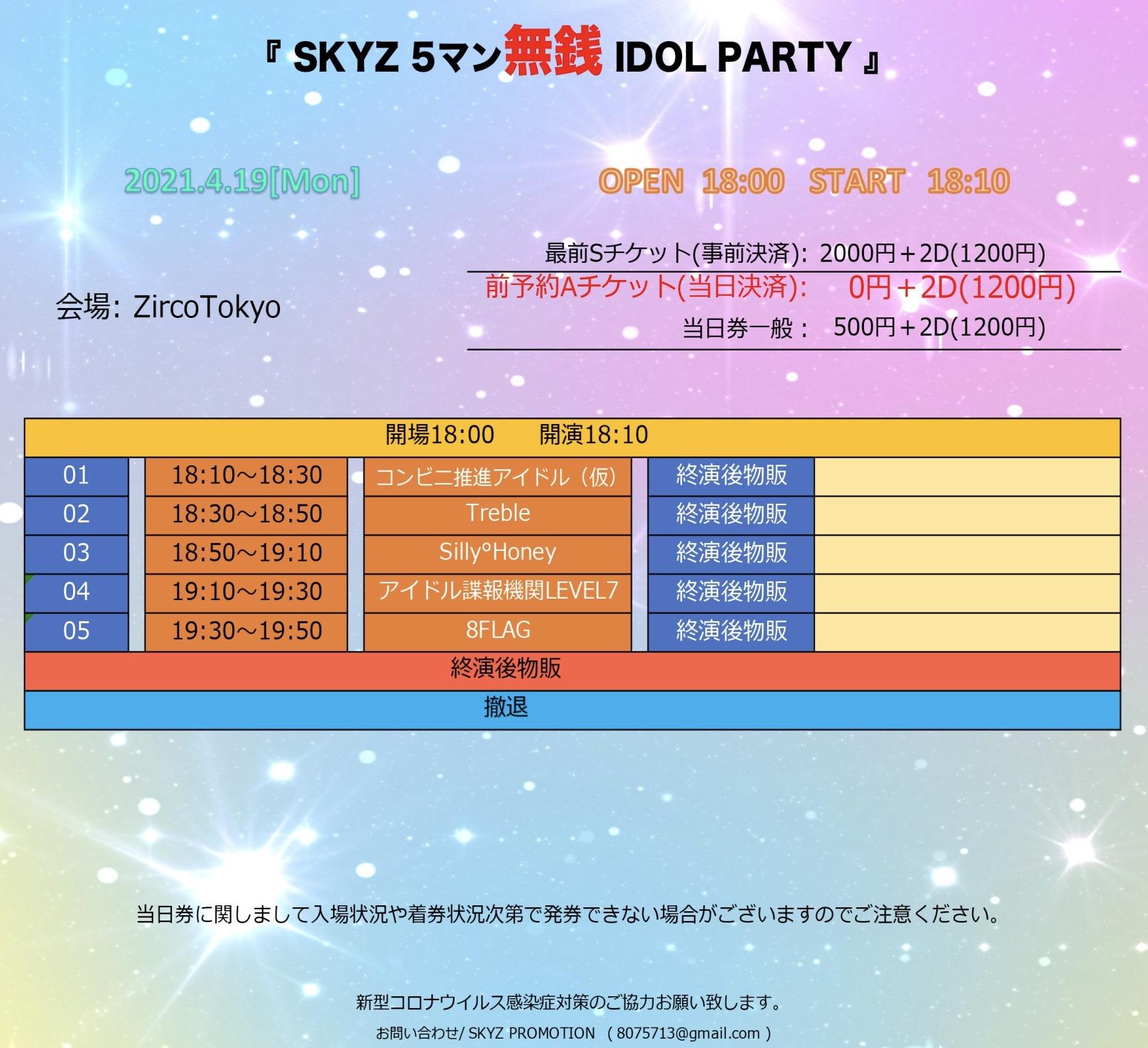 SKYZ 5マン無銭IDOL PARTY