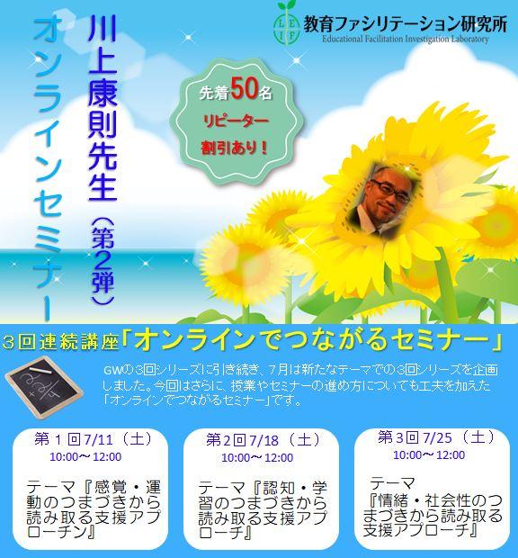 【教育ファシリテーション研究所】川上康則先生「オンラインでつながるセミナー」