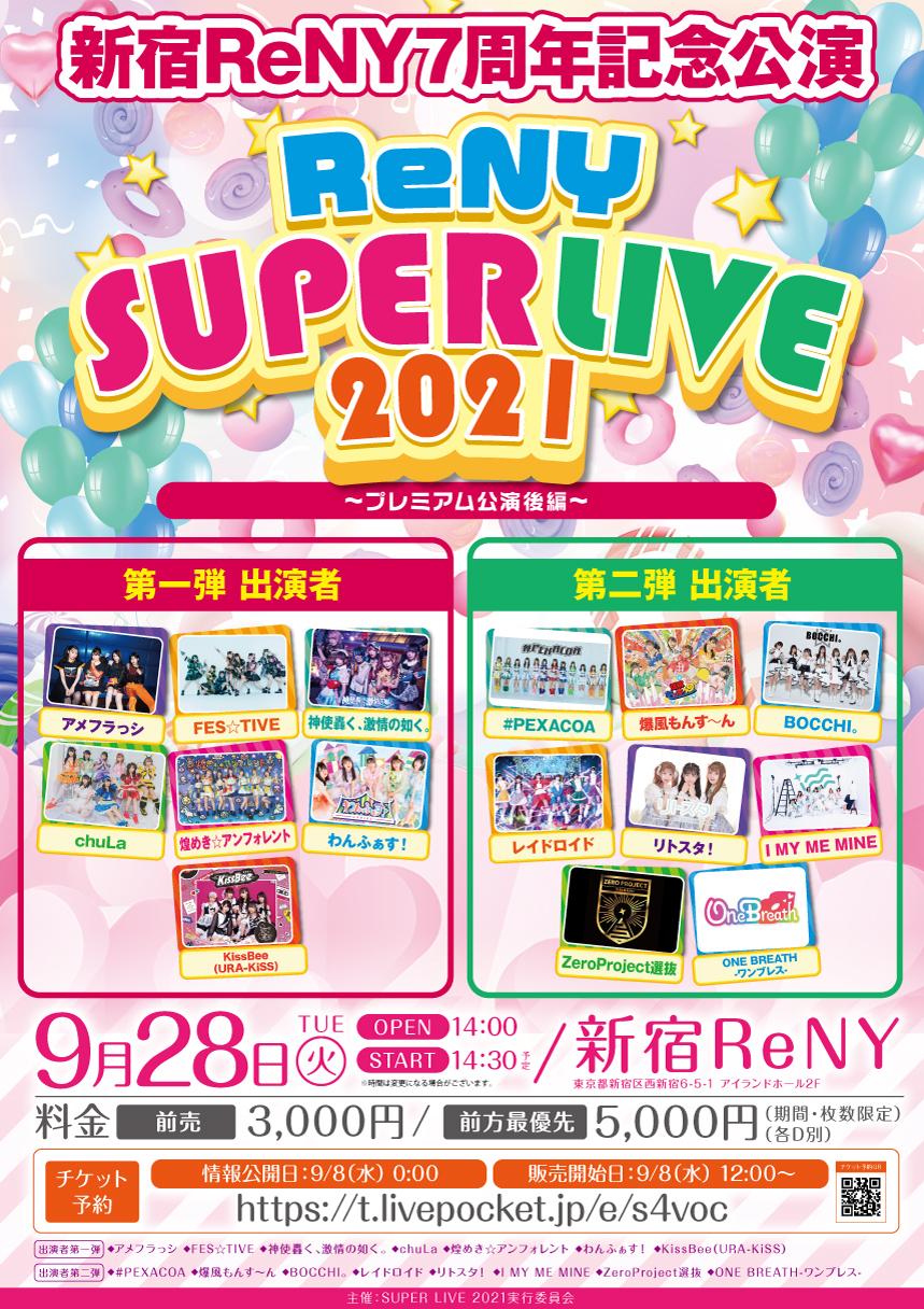 新宿ReNY7周年記念公演:「ReNY SUPER LIVE 2021」Presented by SHINJUKU ReNY~プレミアム公演後編~