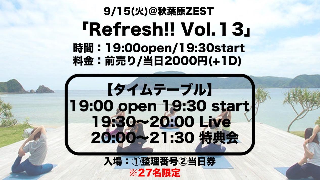 「Refresh‼ Vol.13」