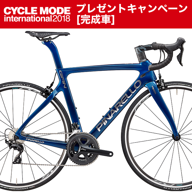 サイクルモード2018開催記念 プレゼントキャンペーン[完成車]