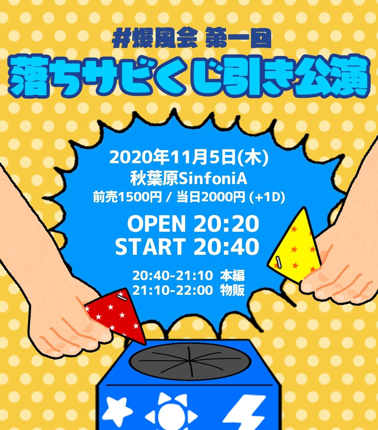#爆風会 第一回 落ちサビくじ引き公演