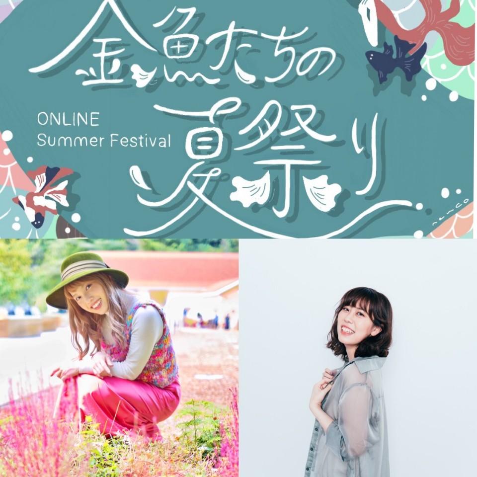 『金魚たちの夏祭り』mo.ka×LUCALAND Special Live!!