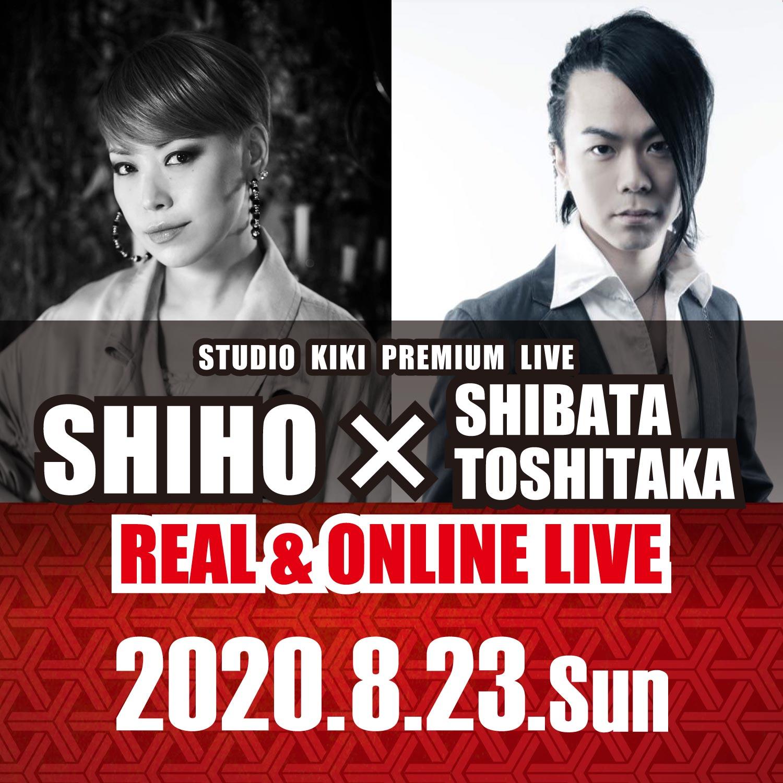 2020.08.23(Sun) STUDIO KIKI 営業再開第一弾! Shiho & 柴田敏孝 REAL & ONLINE LIVE