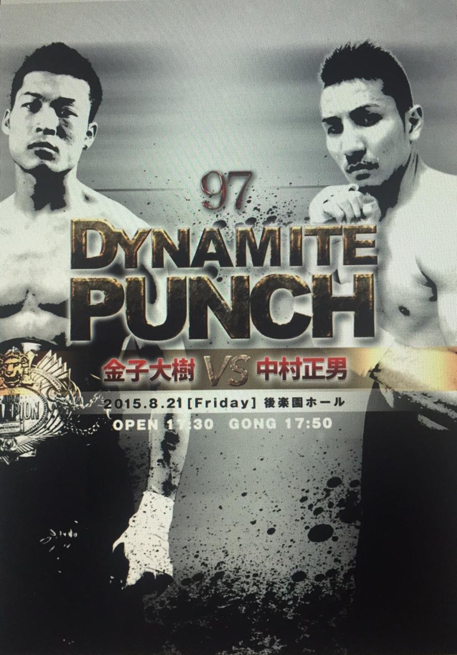 8.21 DYNAMITE PUNCH 97  金子大樹 vs 仲村正男